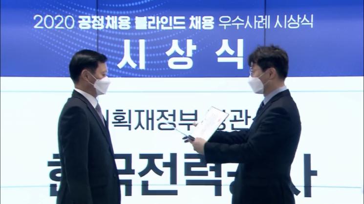 한국전력이 '2020 공정채용·블라인드 채용 우수사례 경진대회'에서 부총리 겸 기획재정부 장관 표창을 받는 모습.(사진제공=한국전력)