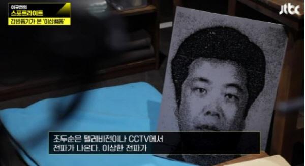 지난 5일 JTBC '스포트라이트'에서 조두순의 감방 동기 A 씨가 출연해 교도소 내 조두순의 이상행동을 진술했다.  사진출처 =  JTBC '스포트라이트'