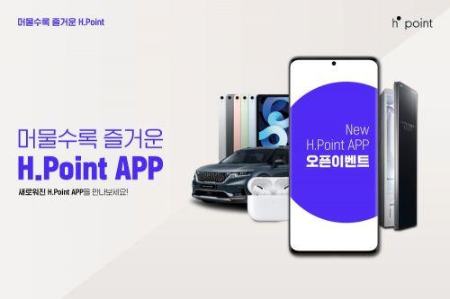 현대百그룹, H포인트 앱 '고객 맞춤' 전면 개편