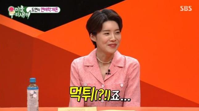 """장도연, 첫 연애는 29살…첫 키스는 26살? """"상대가 먹튀했다"""""""