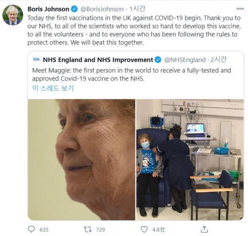 보리슨 존슨 영국 총리 트위터 캡쳐