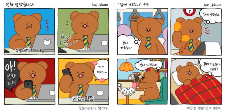 사진=지꼼 인스타그램