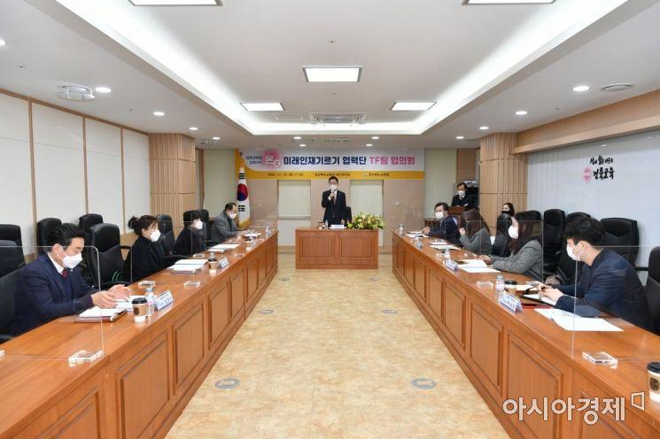 경북도교육청, '교육기부단 TF協' 개최 … 학부모 55명 활동