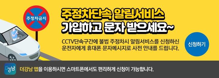 '삐~ 주정차금지'...강남구 14일 불법주정차 사전알림 시행