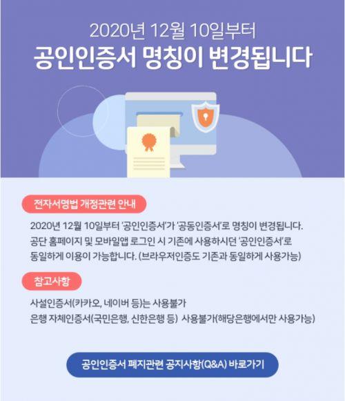 건보공단, '퇴출' 공인인증서만 사용 가능 논란