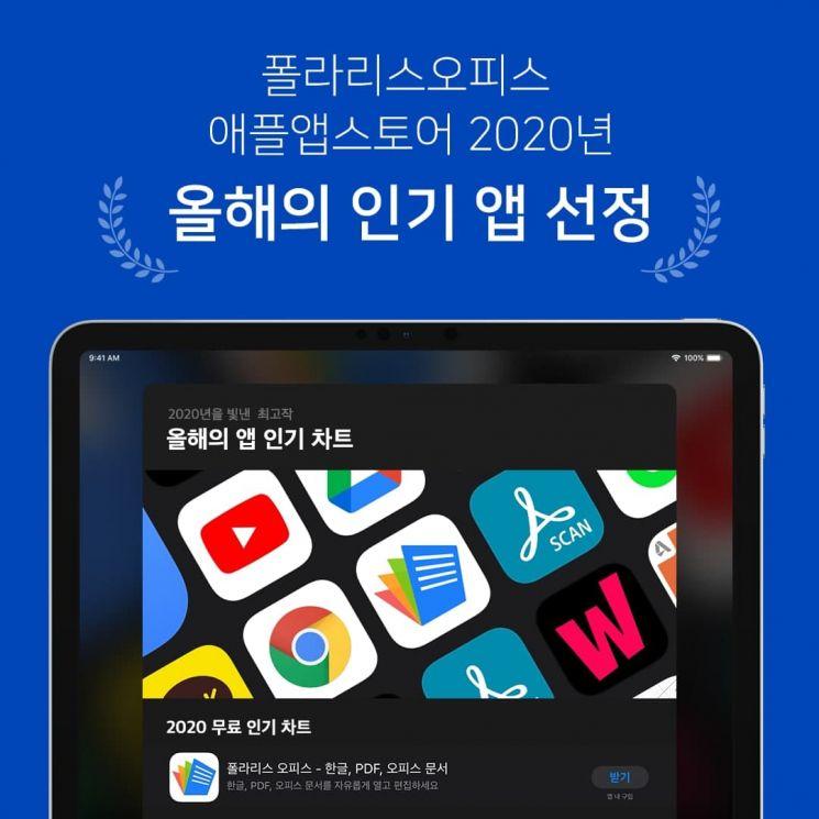 폴라리스 오피스, 애플 앱스토어 2020년 올해의 인기 앱 선정.
