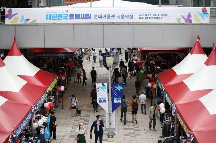 '2020년 대한민국 동행세일' 자료사진 [이미지출처=연합뉴스]