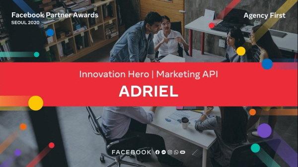 아드리엘은 2020 페이스북 파트너 어워즈에서 이노베이션 히어로-마케팅(Marketing) API 부문 혁신 기업으로 선정되며 세계 각국으로부터 주목을 받았다. 사진 = Facebook