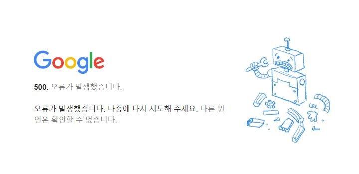 지난해 말 구글 클라우드 시스템 장애로 인해 여러 구글 서비스가 일시적으로 중단되는 현상이 발생했다. / 사진=구글 오류 페이지 캡처