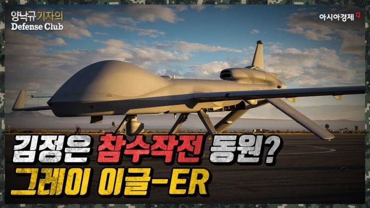 [양낙규의 Defence video]김정은 참수작전 동원될 그레이 이글-ER