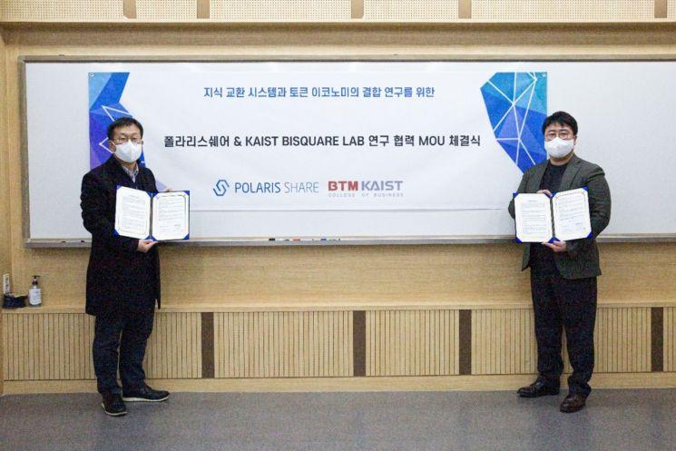 왼쪽부터 이철호 카이스트 BI스퀘어랩 교수, 알버트 유(Albert Yoo) 폴라리스쉐어 대표이사.
