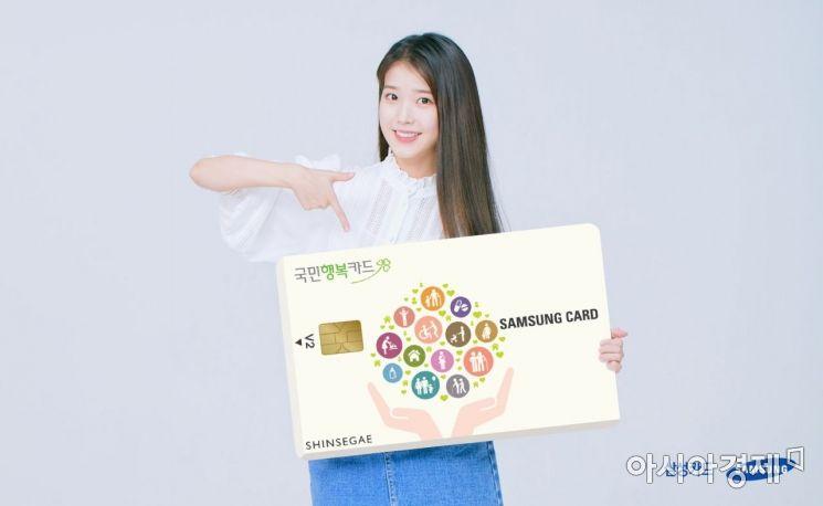 삼성카드, 국민행복카드 신규 발급하면 키즈 백팩 증정