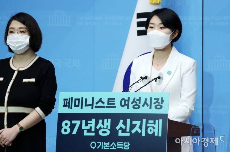 기본소득당 신지혜 서울시장 후보가 22일 국회 소통관에서 '성평등 정책' 관련 공약을 발표하고 있다./윤동주 기자 doso7@