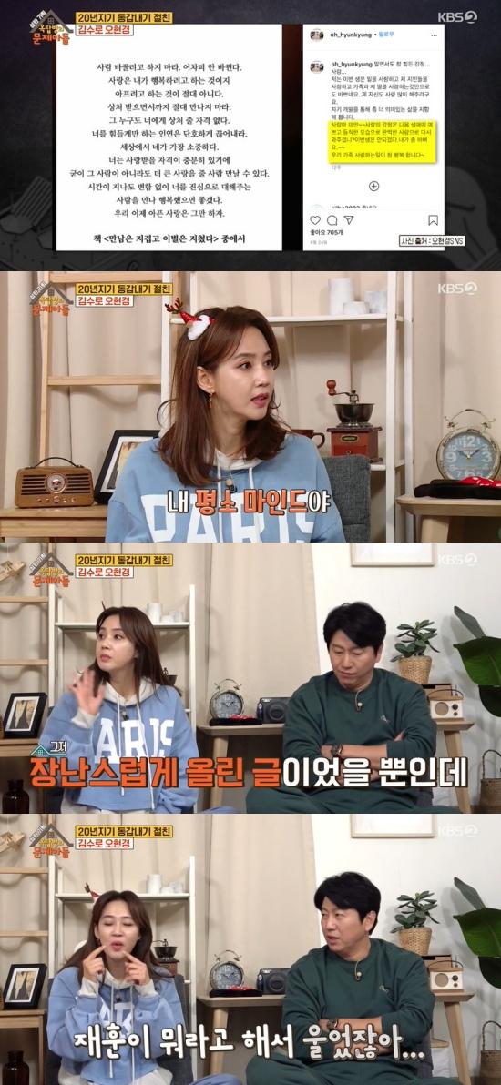 사진=KBS 방송화면 캡처.