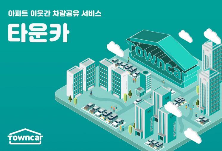 한국타이어 사내 벤처 1호 '타운카'(사진=한국타이어앤테크놀로지)