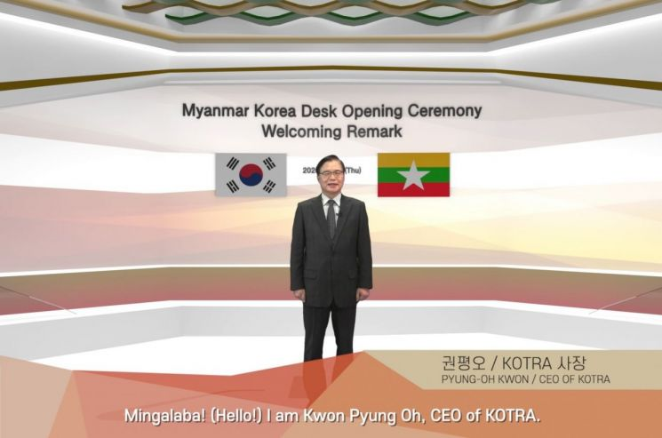 KOTRA가 24일 미얀마 양곤에서 '미얀마 코리아 데스크'를 개소했다. 권평오 KOTRA 사장이 영상으로 개회사를 하고 있다.