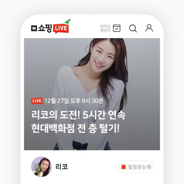 네이버, 예능형 라이브커머스 '리코의 도전' 공개