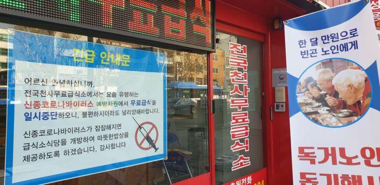 지난 26일 서울 지하철 종로3가역 인근에 위치한 무료급식소 유리창에 신종 코로나바이러스감염증(코로나19) 예방 차원에서 영업을 임시 중단한다는 안내문이 붙어 있다. (사진 = 류태민 기자)