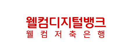 """웰컴저축銀 """"웰뱅 앱 200만 다운로드 돌파"""""""