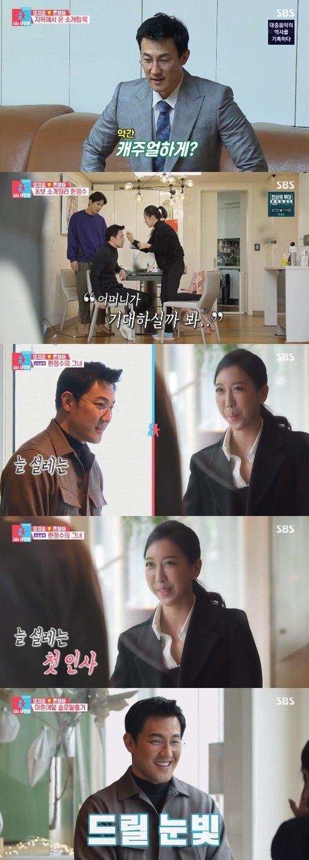 사진=SBS 예능 '동상이몽2-너는 내 운명' 방송화면 캡처.