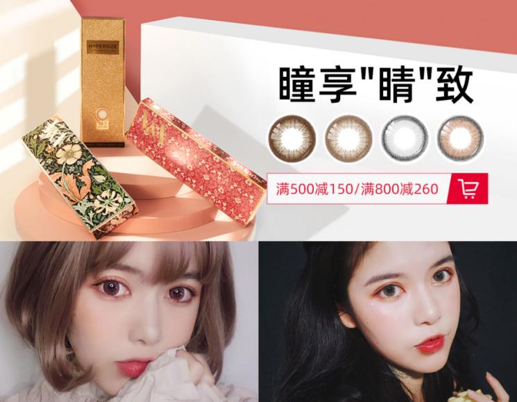중국 컬러렌즈 인기 브랜드 '4iNLOOK'