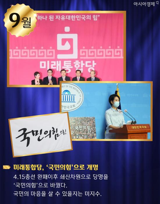 [카드뉴스] '코로나19'로 기억될 '2020 대한민국'을 추억하다