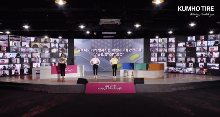 금호타이어가 지난달 교육부가 주최한 '2020 교육기부 박람회'에 참여해 비대면 어린이 교통 안전교육 행사를 진행하는 모습/사진=금호타이어