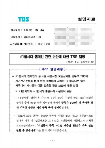 '1합시다' 캠페인 관련 논란에 대한 TBS 입장문 일부. / 사진=서울특별시 홈페이지