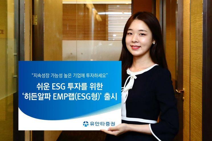 유안타證, ESG 투자 집중하는 랩어카운트 출시