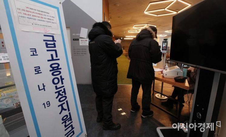 3차 코로나19 긴급고용안정지원금 오프라인 신청 접수가 시작된 8일 서울 중구 고용복지플러스센터를 찾은 시민들이 지원금을 신청하고 있다. 본인 명의 휴대폰이 없거나 주민등록번호 오류, 외국인, 개명 등의 사유로 홈페이지에서 본인인증이 되지 않는 특고·프리랜서는 이날과 11일 신분증 사본, 통장 사본 등을 지참한 뒤 가까운 고용센터를 방문해 지원금을 신청할 수 있다./김현민 기자 kimhyun81@