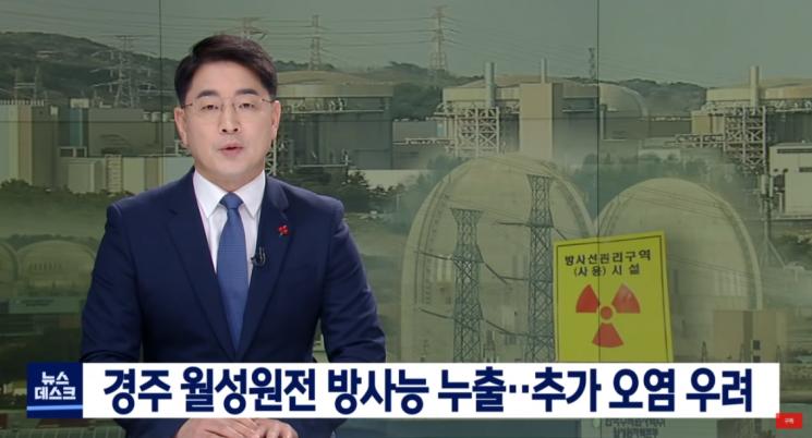 """7일 포항MBC는 """"한수원 자체 조사에서 월성원전 부지가 광범위한 방사능 오염에 노출됐을 수 있다는 결과가 나왔다""""고 보도했다. 사진=MBC 방송화면 캡처."""