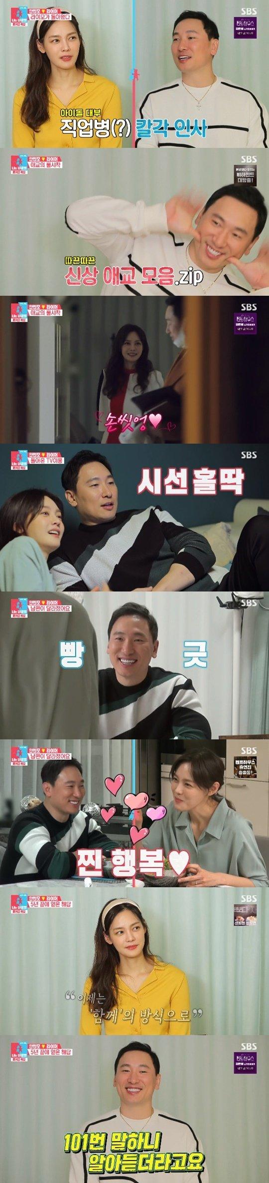 사진=SBS '동상이몽 시즌2 - 너는 내 운명' 방송화면 캡처.