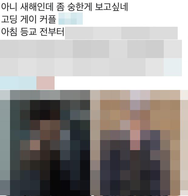 남자 아이돌을 대상으로 한 알페스가 트위터에 올라와 있다. 사진=트위터 캡쳐