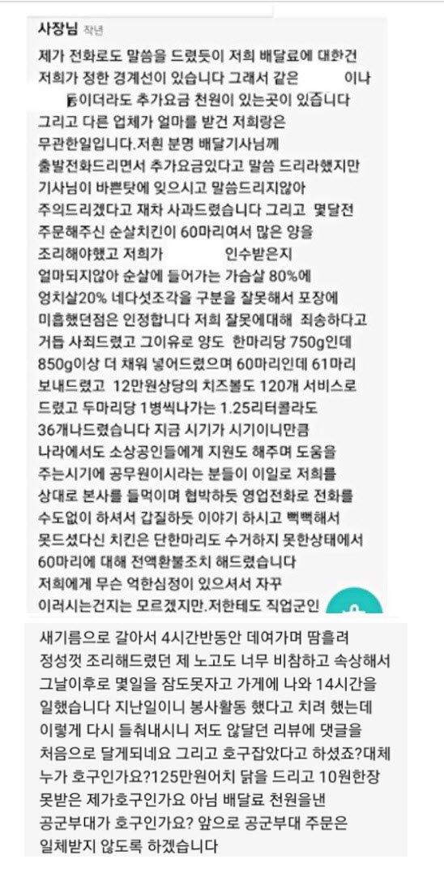 경기도의 한 공군부대가 125만원어치 치킨을 시킨 뒤 전액 환불한 사실이 뒤늦게 알려지면서 논란이 되고 있다. 사진=온라인 커뮤니티 캡처.