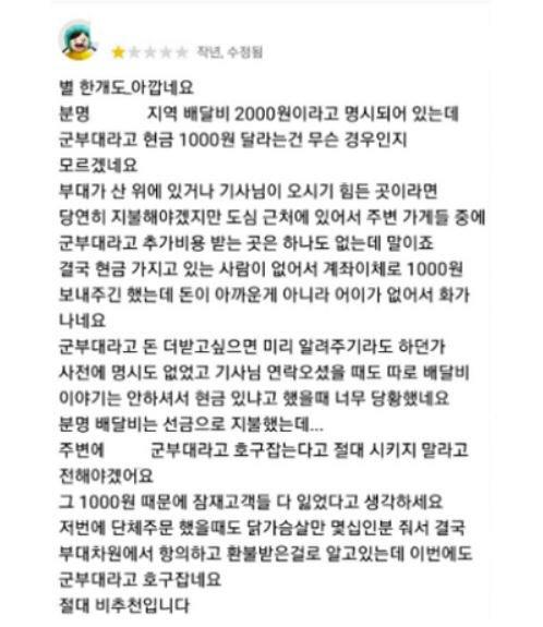 경기도의 한 공군부대원이 배달 앱을 통해 치킨을 주문한 뒤 벌점 테러 리뷰를 남겼다.  사진=온라인 커뮤니티 캡처.