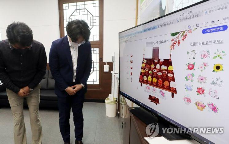 인천가족공원에서 공원 관계자들이 '온라인 성묘 서비스'를 시연하고 있다. 2020.9.8 [사진=연합뉴스]