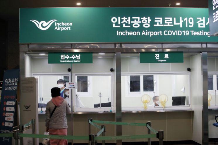 인천국제공항 제2여객터미널에 마련된 코로나19 검사센터<이미지출처:연합뉴스>