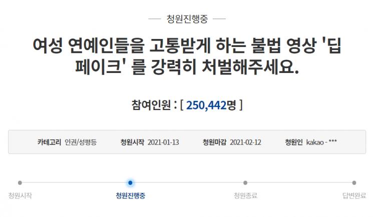 12일 청와대 국민청원 게시판에는 '딥페이크' 영상 이용자를 강력 처벌해달라는 내용의 청원이 올라왔다. 사진=청와대 국민청원 게시판 캡처.