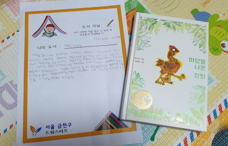 아이들 독서습관 길러주는 '열두북 친구'