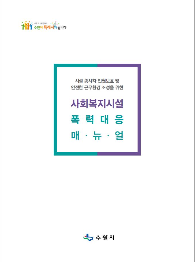 수원시, 사회복지시설 '폭력대응 매뉴얼' 제작