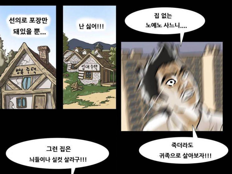 지난 12일 '네이버웹툰'에 공개된 '복학왕' 326화의 장면 일부. 사진=네이버웹툰 캡쳐