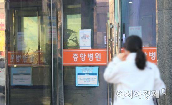 지난 13일 광주광역시 서구 중앙병원에서 환자 7명, 간호조무사 4명 등 12명이 코로나19 확진 판정을 받았다.
