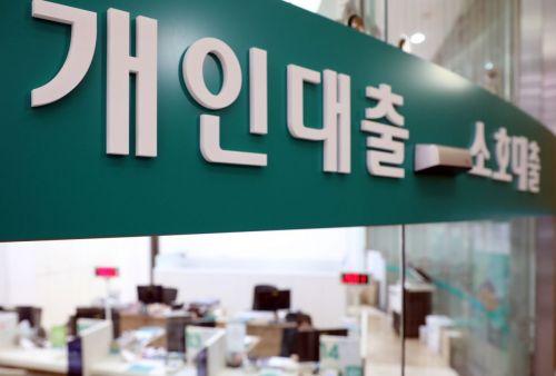 은행 신용대출 참고이미지(출처=연합뉴스)