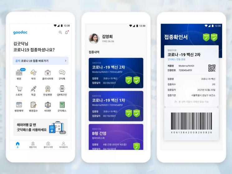 국내 1위 비대면 의료 서비스 플랫폼 '굿닥'이 국내 처음으로 선보이는 코로나19 백신 여권 서비스 '굿닥패스'.