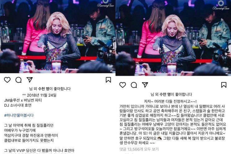 사진=김상교 인스타그램 게시글 캡쳐/효연 인스타그램 게시글 캡쳐