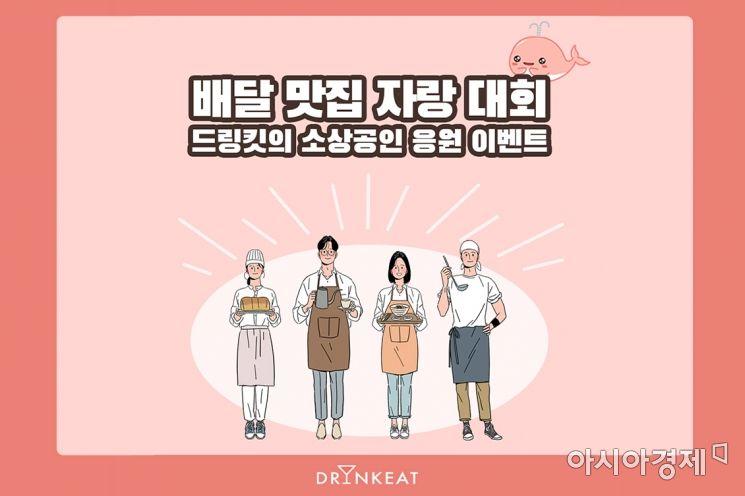 드링킷, 소상공인 응원 캠페인 '배달 맛집 자랑' 진행