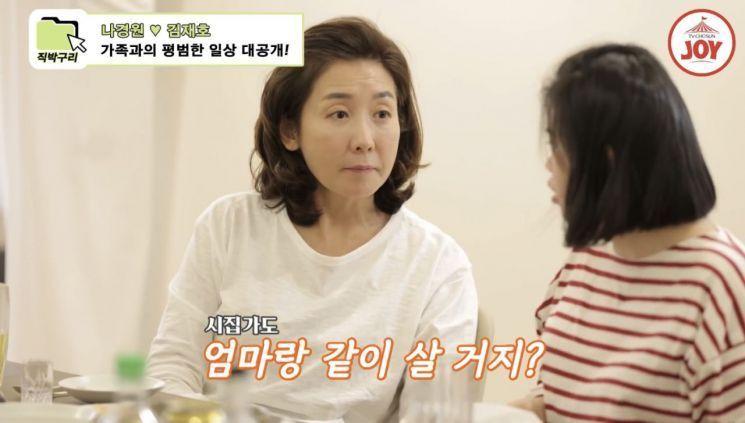 나경원 전 미래통합당 의원이 한 예능 방송에 출연, 딸과 대화를 나누고 있다. 사진=유튜브 채널 'TV CHOSUN JOY' 영상 캡쳐