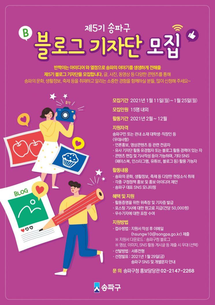 제5기 송파구 블로그기자단 모집