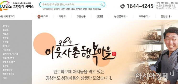 """경북도, 농특산물 쇼핑몰 '사이소' 설맞이 기획전 … """"최대 60% 할인"""""""