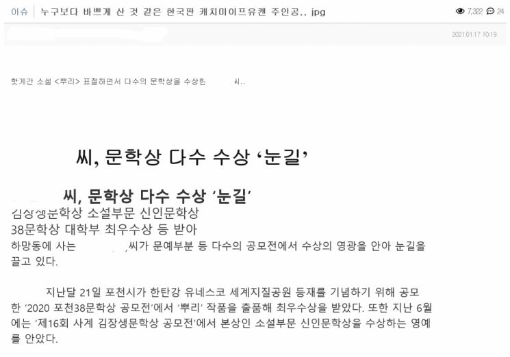 김 작가의 의혹제기 이후 온라인 상에서는 이 남성에 대한 또 다른 의혹을 제기하는 글들이 속속 올라오고 있다. [이미지출처 = 온라인 커뮤니티 캡처]